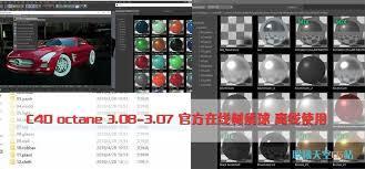 C4D octane 3.08-3.07 官方在线材质球 离线使用