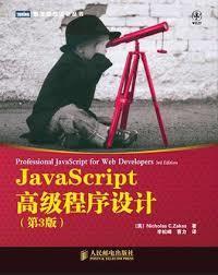 电子书——javascript高级程序教程(第三版)