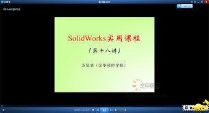 solidworks教学视频方显明