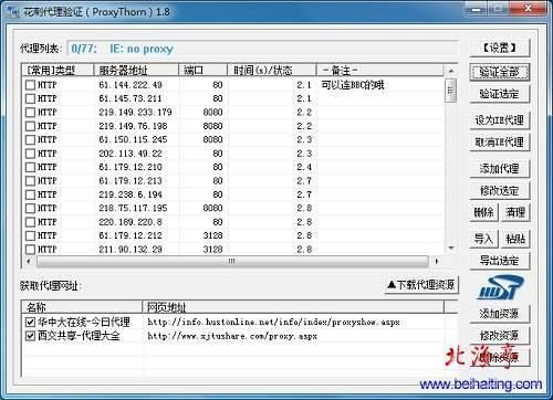 X-Proxy v6.2.0.1