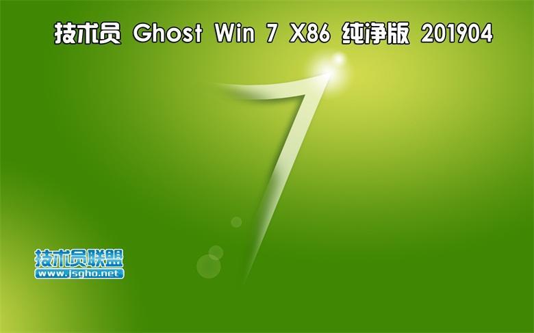 【原创】技术员 GHOST Win 7 Sp1(x86/x64)旗舰版201904