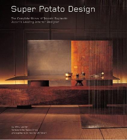 超级土豆:杉本贵志设计全记录_日本首屈一指的室内设计师