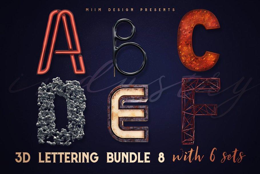 3D刻字ps动作 3D Lettering Mega Bundle 8 Industry 3074974