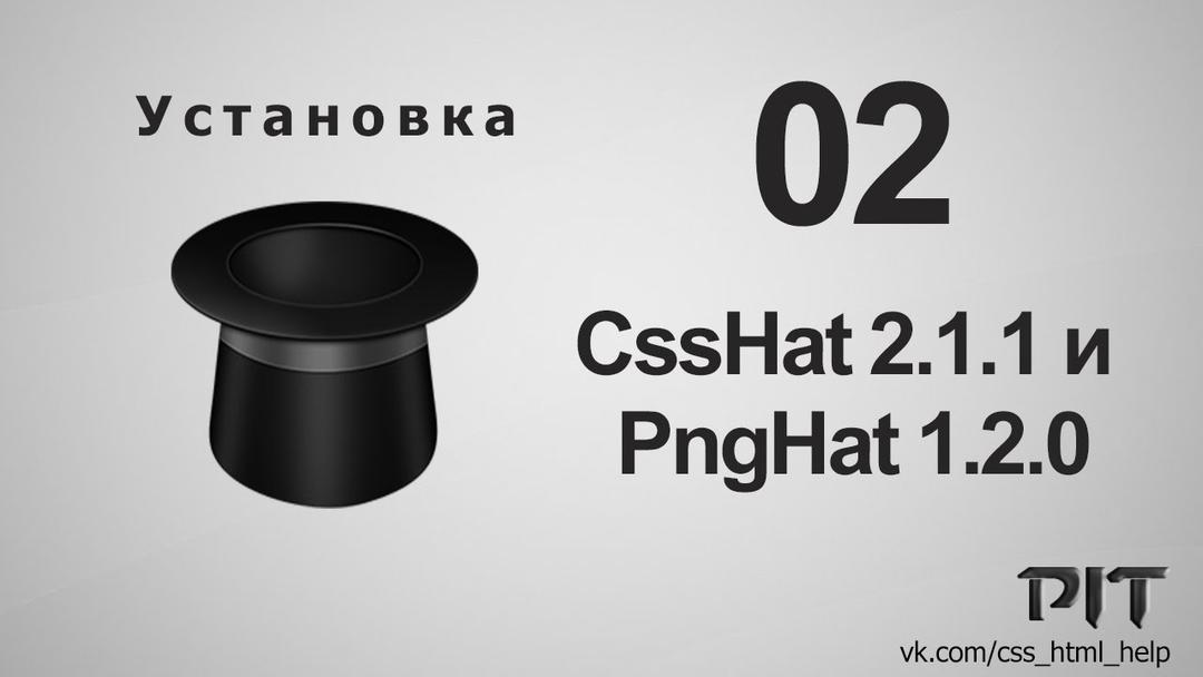 CSS Hat 2.1.1 & PNG Hat 1.2.0 for Adobe Photoshop