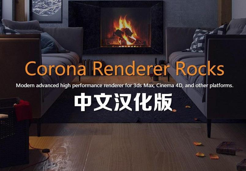 Corona 渲染器 3.2 for CINEMA 4D R15-R20 中文汉化版