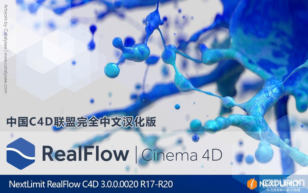 流体模拟插件 RealFlow C4D 3.0.0.0020 R20 Win 中文汉化版