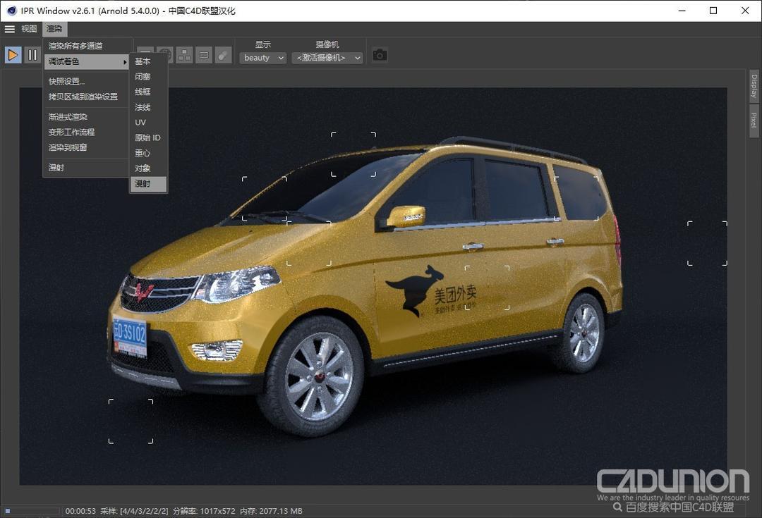 C4DtoA 2.6.1 for C4D R20-R20 Win中文汉化版
