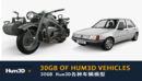 30GB Hum3D各种车辆模型 30gb of hum3d vehicles   cars/trucks/bikes/etc -缩略图