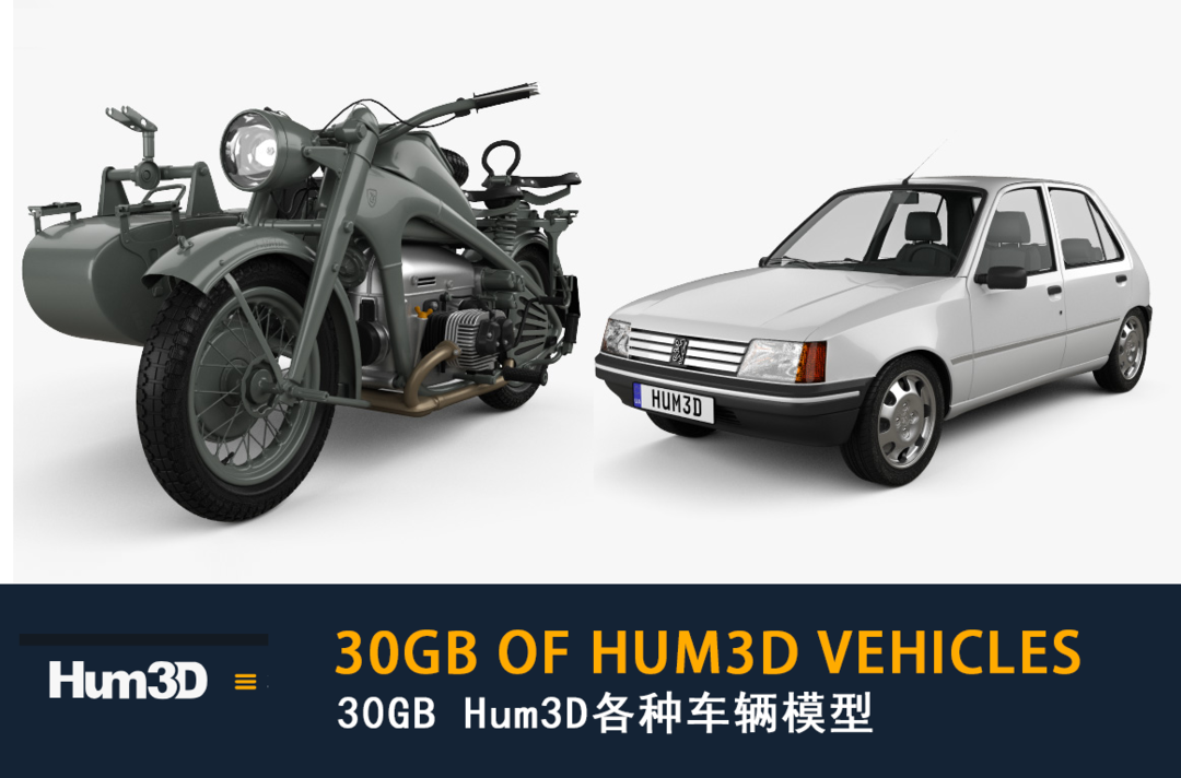 30GB Hum3D各种车辆模型 30gb of hum3d vehicles   cars/trucks/bikes/etc