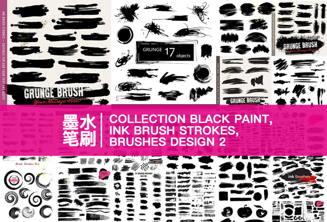 Collection black paint, ink brush strokes, brushes design 2 水墨笔触矢量图
