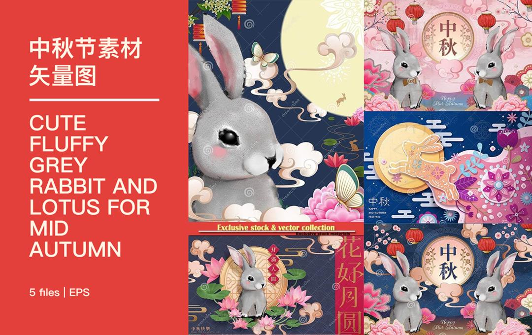 中秋节矢量素材Cute fluffy grey rabbit and lotus for Mid autumn festival design