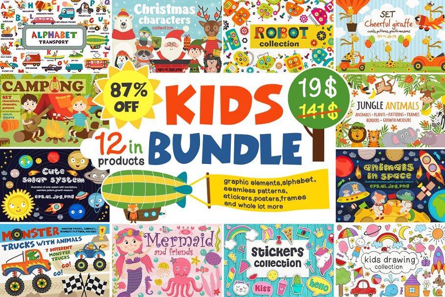 Kids Bundle 3435585 卡通儿童元素 矢量素材包