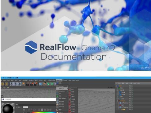 C4D流体插件 RealFlow中3.1.1文汉化版 NextLimit RealFlow C4D 3.1.1.0026 Win