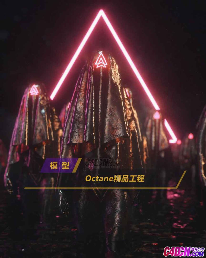Octane渲染器布料科幻荧光灯神秘场景C4D模型_C4D模型_菜鸟C4D