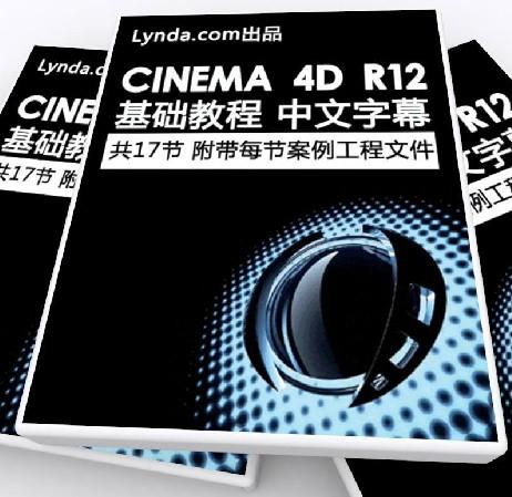 Lynda Cinema 4D R12基础入门视频教程(中文字幕) 附工程文件