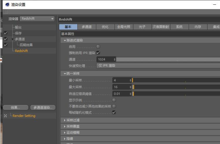 汉化版Redshift Renderer V.2.6.41 ,修复了渲染器中找不到Redshift的BUG