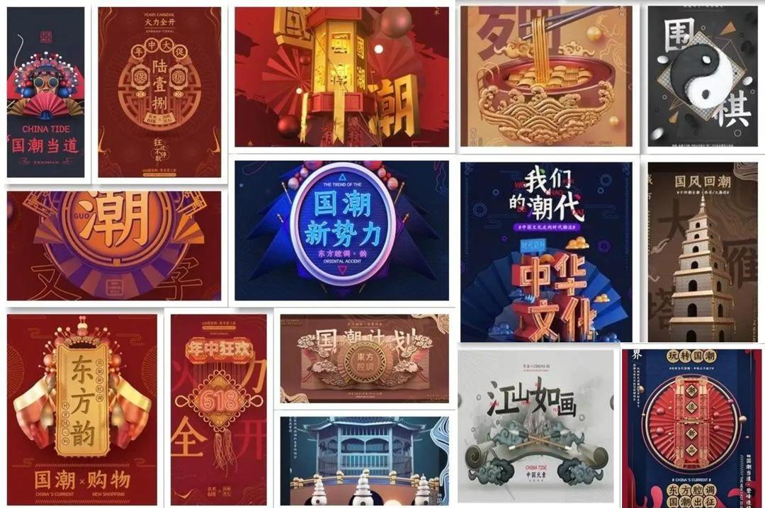 15套国潮海报中国风建筑戏曲面C4D工程格式渲染PSD海报分层源文件素材