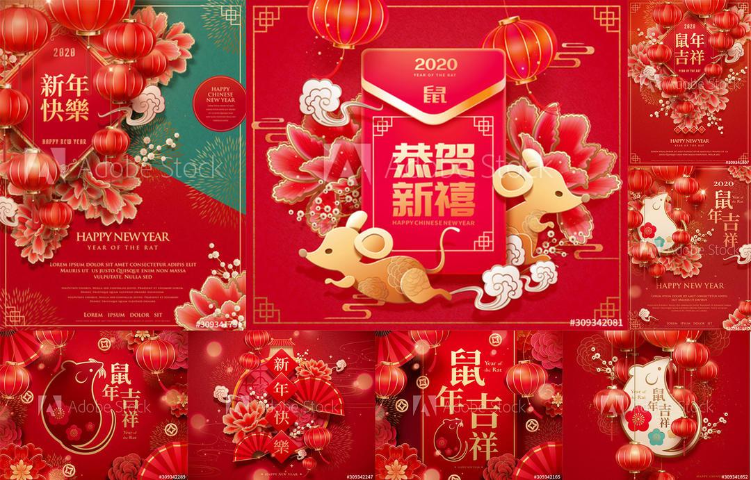 Happy year of the rat paper art 鼠年春节矢量插画2020 鼠年新年插画素材