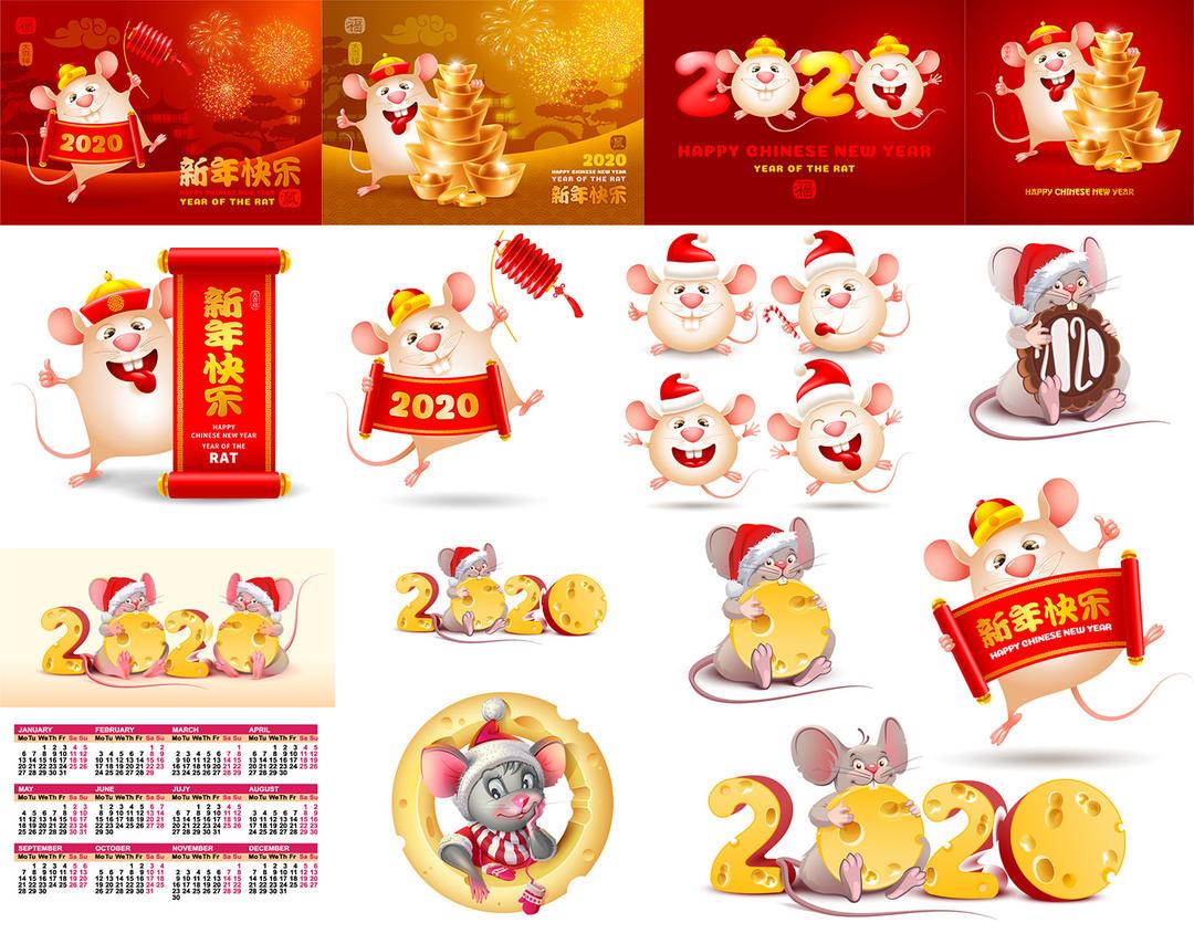 Rat cartoon symbol of New Year 2020 illustration 12 鼠年插画 2020年日历模版