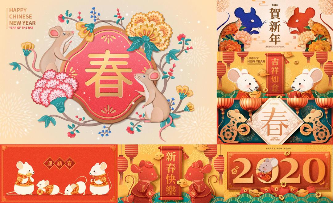 2020年鼠年快乐海报插画 2020鼠年春节海报插画 2020鼠年春节插画 2020 Happy year of the rat # 4