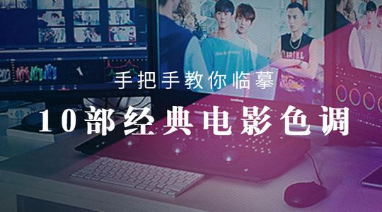 达芬奇调色-轻松搞定10种调色风格:经典电影调色案例解析中文视频教程