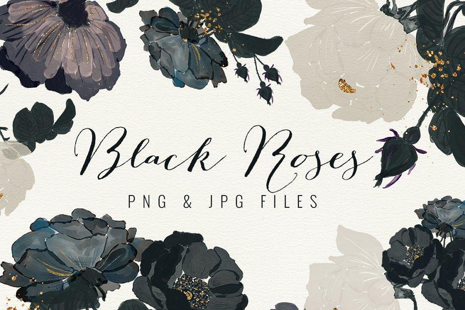 Black Roses 水彩花卉素材 黑墨水彩花卉素材 黑玫瑰花艺手工剪贴画