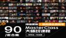 MasterClass 大师班课程84套合集+中文字幕+持续更新+赠品会员-缩略图