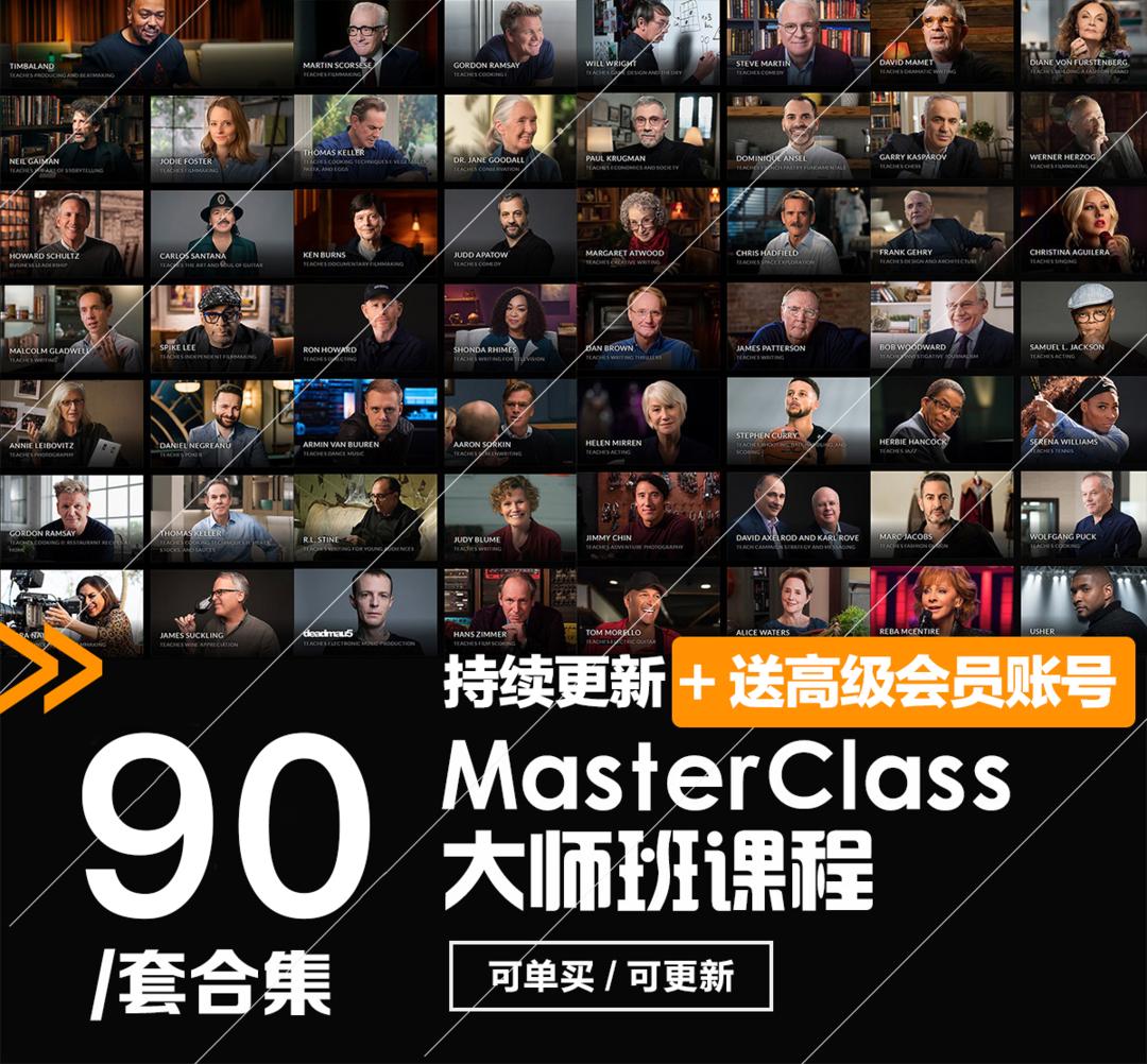 MasterClass 大师班课程90套合集+中文字幕+持续更新+赠品会员