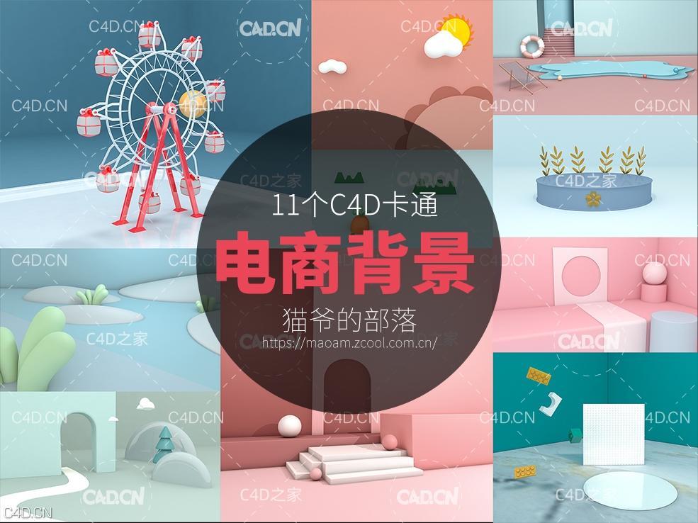11个C4D电商行业卡通背景场景模型工程