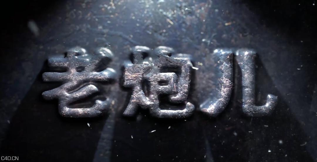 C4D/AE制作电影《老炮儿》片头中文教程(中文教程/含工程/老鹰)
