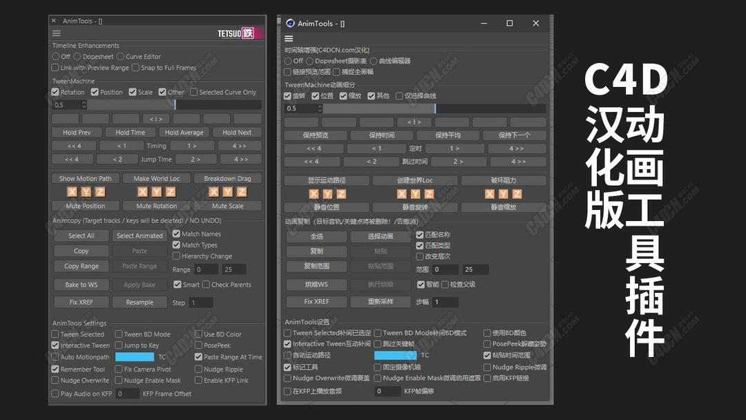 C4D动画辅助工具插件汉化版 animTools for C4D