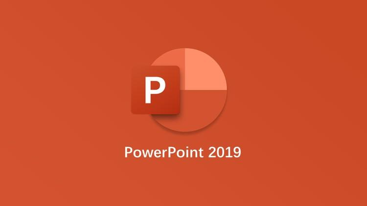 PowerPoint2019从入门到精通