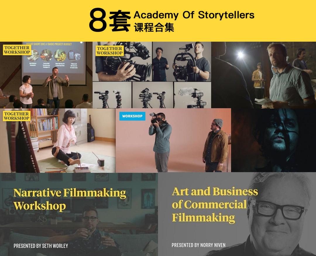 Academy of Storytellers 8套课程合集