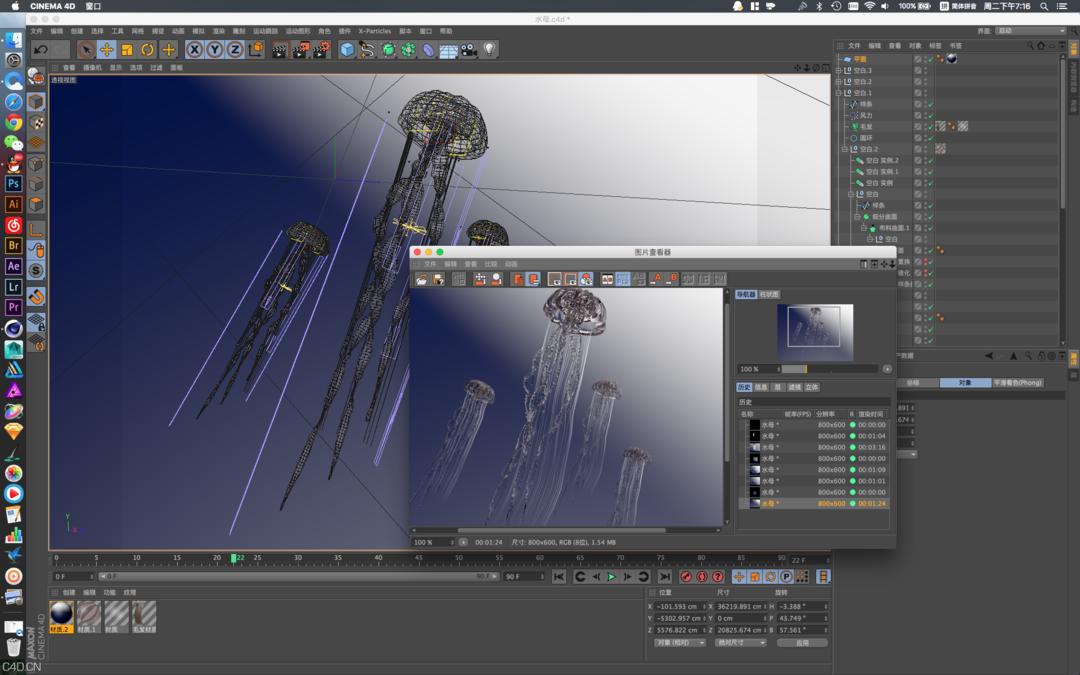 水母C4D模型 jellyfish-3D模型