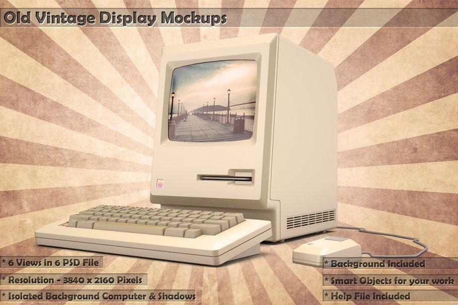 Old Vintage Display Mockups 6 PSDs 老旧电脑风格样机 老式电脑显示器样机  80年代电脑复古风样机