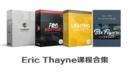 Eric Thayne Tutorials Bundle 课程4合集 -缩略图