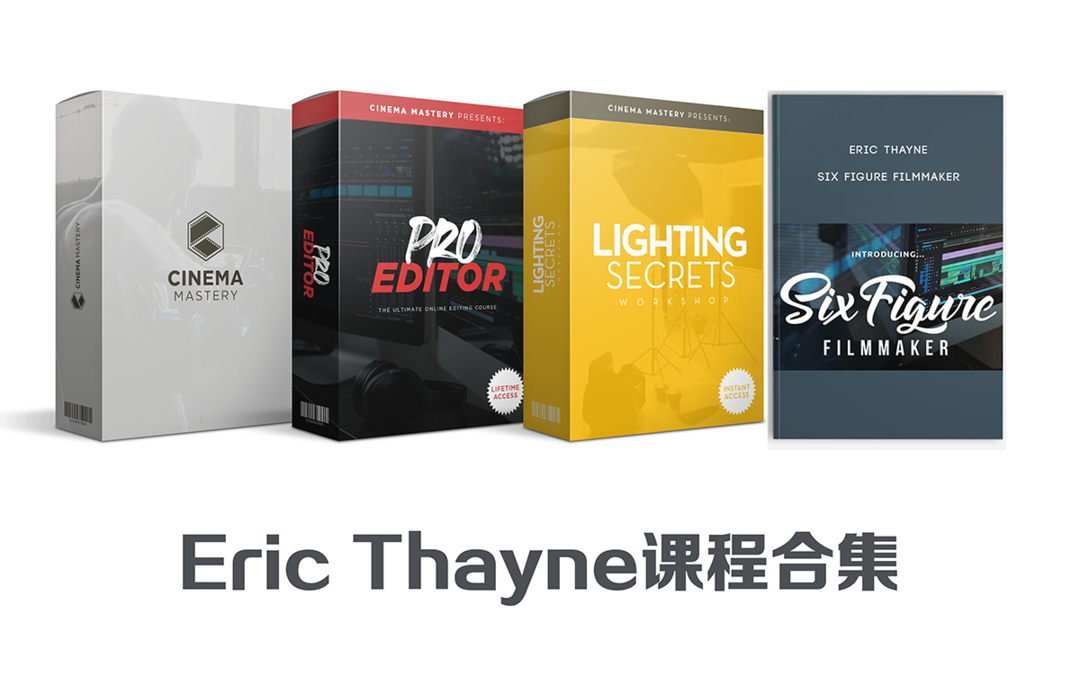 Eric Thayne Tutorials Bundle 课程4合集