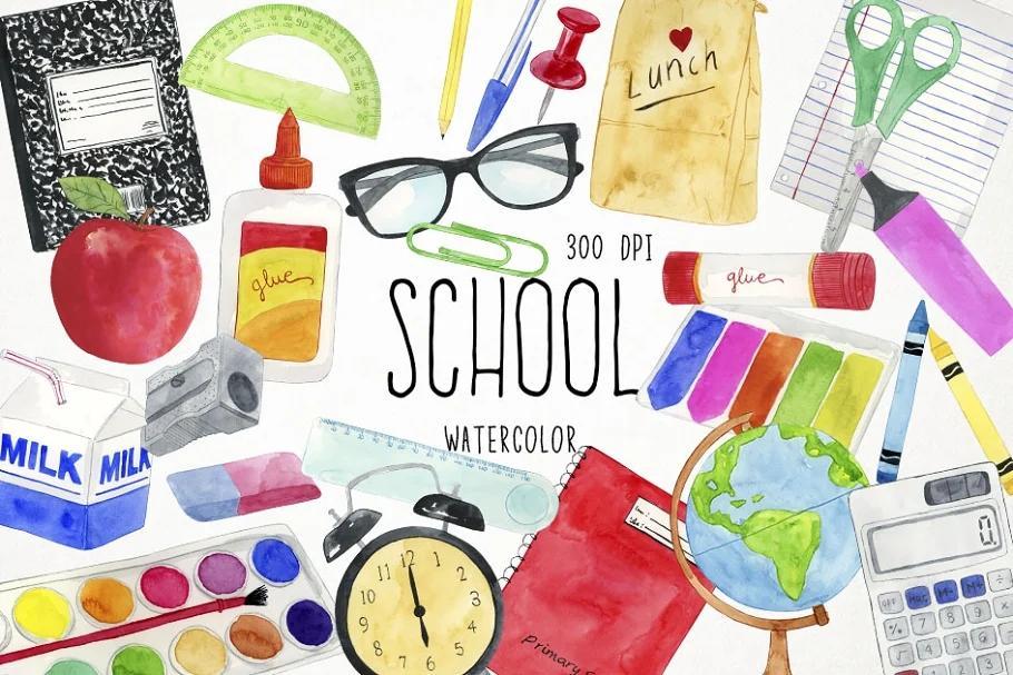 Watercolor School Clipart 学校水彩剪贴画 教育元素PNG素材 文具元素PNG素材