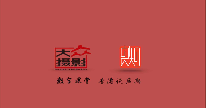 李涛大众摄影数字课堂《李涛说后期》2015年高高手(带字幕)