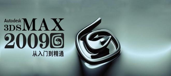 3ds max2009 从入门到精通1-4部