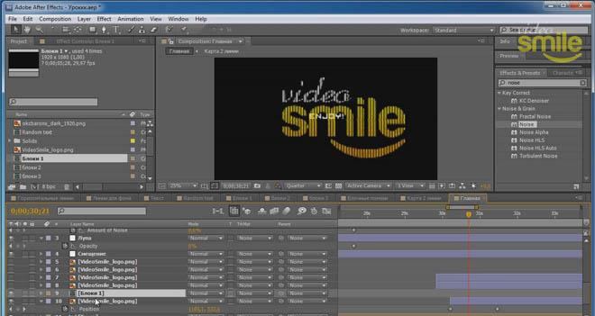 VideoSmile - After Effects 噪波的使用