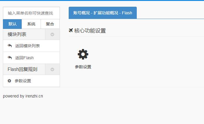 flash 6.1 开源解密版 八戒所有模块的基础模板
