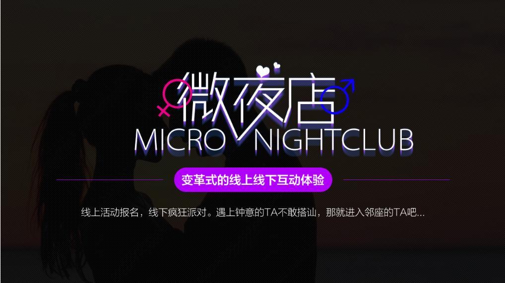 微夜店KTVV1.3