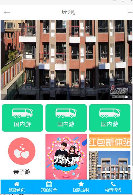 微旅游V2.3.6