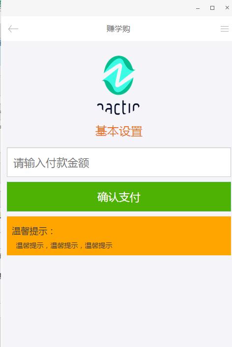 支付营销V1.0.3