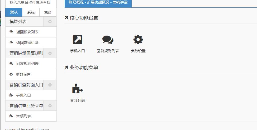 营销讲堂V1.0.1