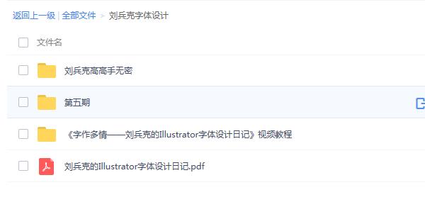刘兵克字体设计