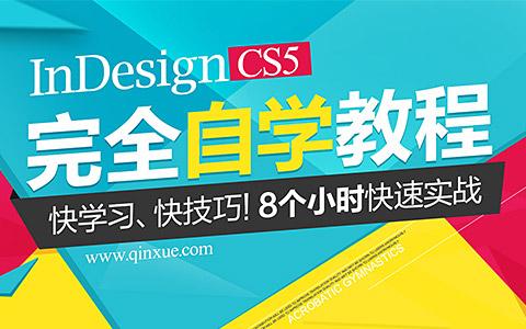 InDesign.CS5.完全自学教程