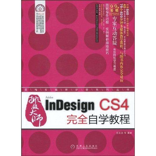 《排版大师InDesign CS4完全自学教程》