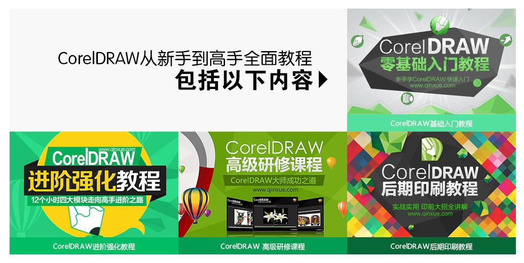 CorelDRAW从新手到高手全面教程